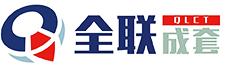 西安(an)全聯機床成(cheng)套設備有限公司