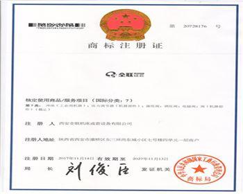 沖(chong)床-全聯機床商標注冊證