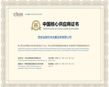 數控機床-中國核心供應商證書