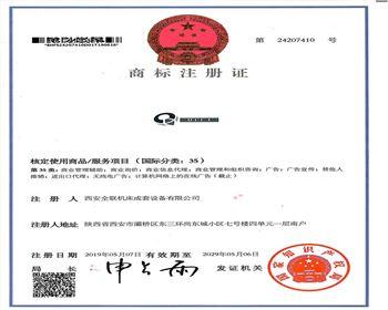 QLCT全聯成(cheng)套商標注冊證書